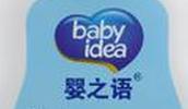 婴之语婴儿用品