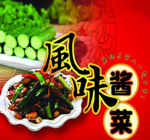 金陵酱菜,淮河酱菜