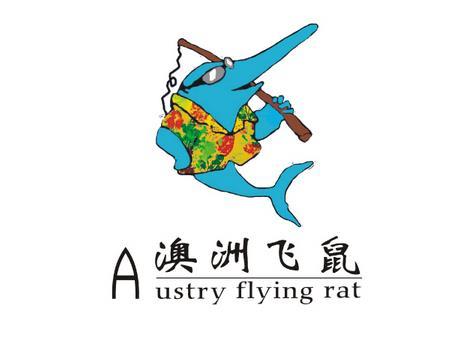 澳洲飞鼠渔具