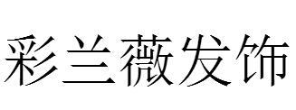 彩兰薇发饰