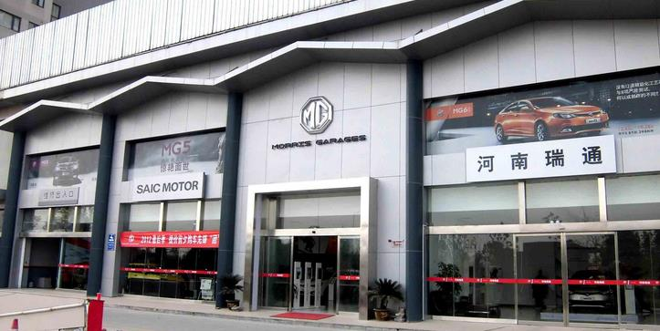 MG汽车4s店...<a href=