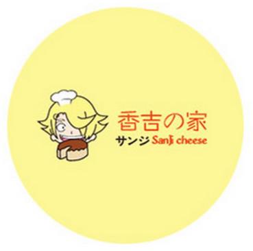 香吉の家面包