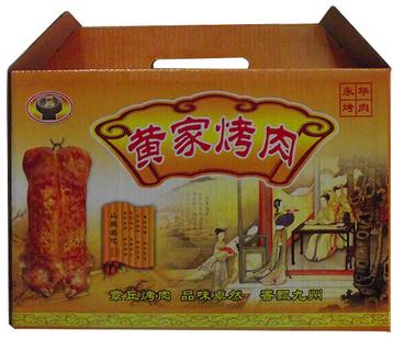 伍忠黄家烤肉