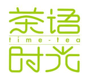 茶语时光加盟