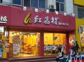 紅荔村腸粉店