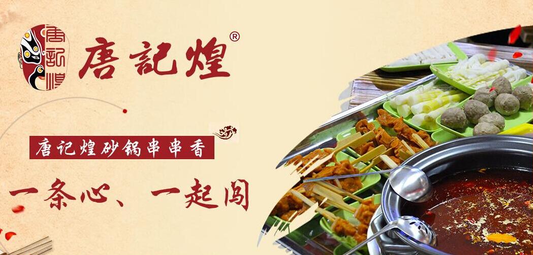 砂锅串串香加盟怎么样