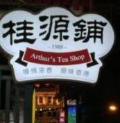 桂源铺丝袜奶茶