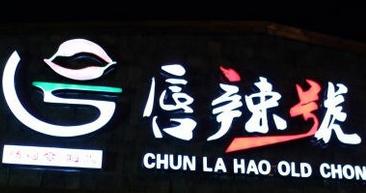 唇辣号重庆老火锅