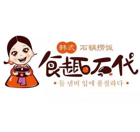 食趣石代韩式石锅
