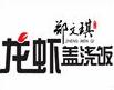 徐州郑文琪龙虾盖浇饭
