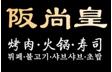 阪尚皇自助餐廳