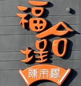 福合埕牛肉火锅