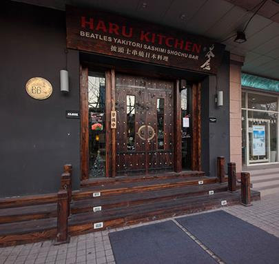 HARU KITCHEN日料