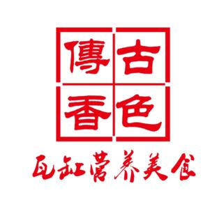古色传香中餐