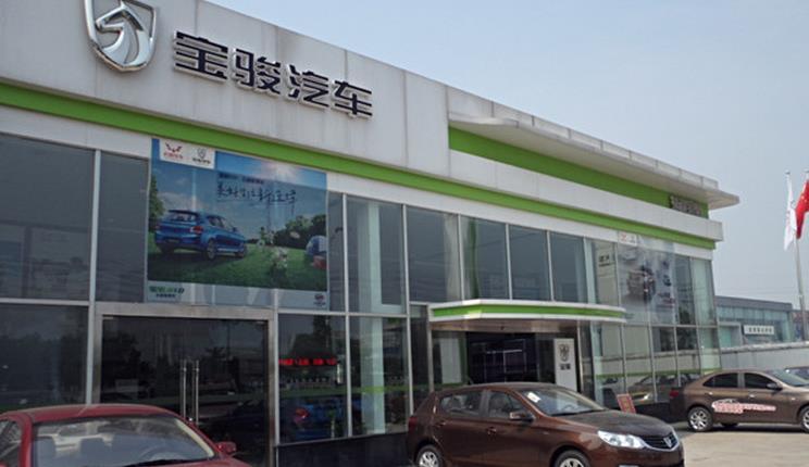 宝骏汽车4s店...<a href=