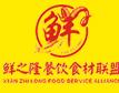 鲜之隆餐饮食材联盟