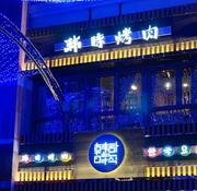 韩时烤肉店