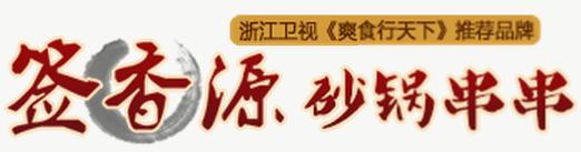 签香源砂锅串串香