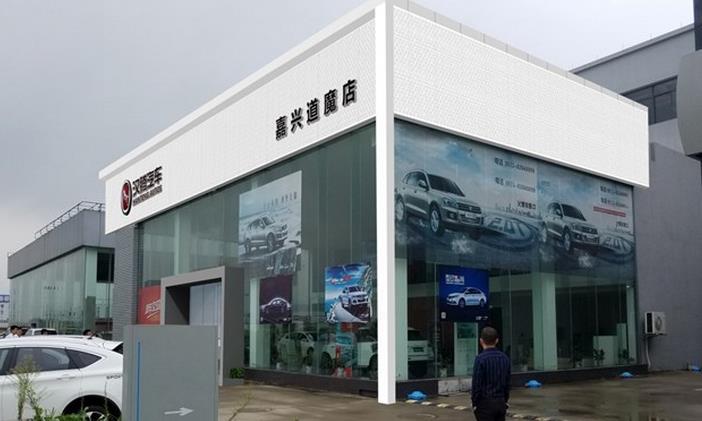 汉腾汽车4s店...<a href=