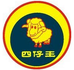 四仔王冰煮羊火锅