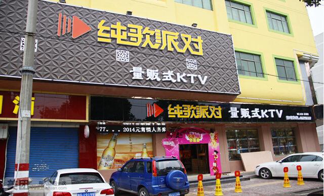 纯歌派对量贩式KTV加盟条件