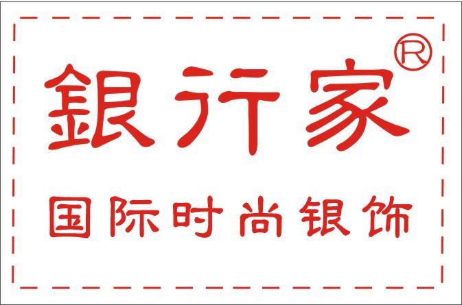 热烈祝贺银行家银饰芜湖银泰城店开业大吉
