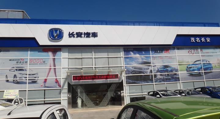 长安汽车4s店...<a href=