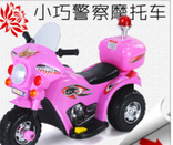 栋马儿童玩具车