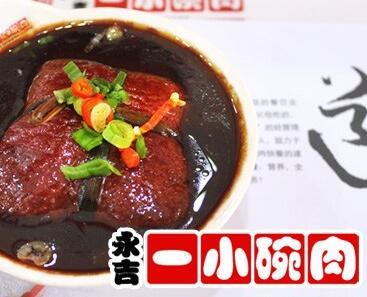 永吉一小碗肉快餐