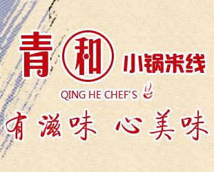 青和小锅米线