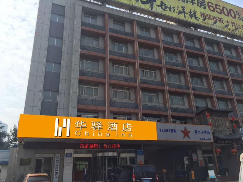 华驿酒店徐州高铁万达广场店(内宾)