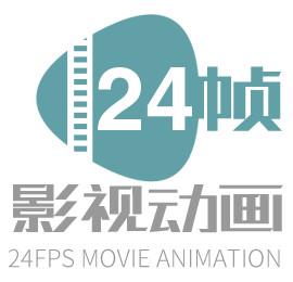 24帧影视动画