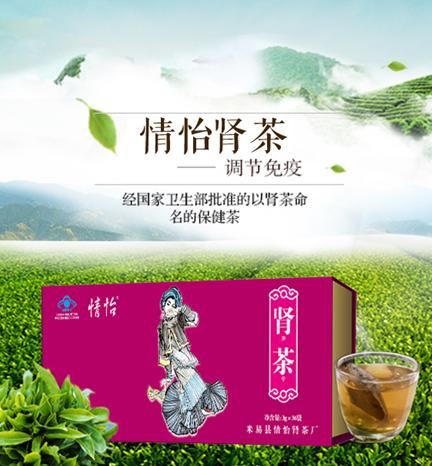 情怡肾保健茶