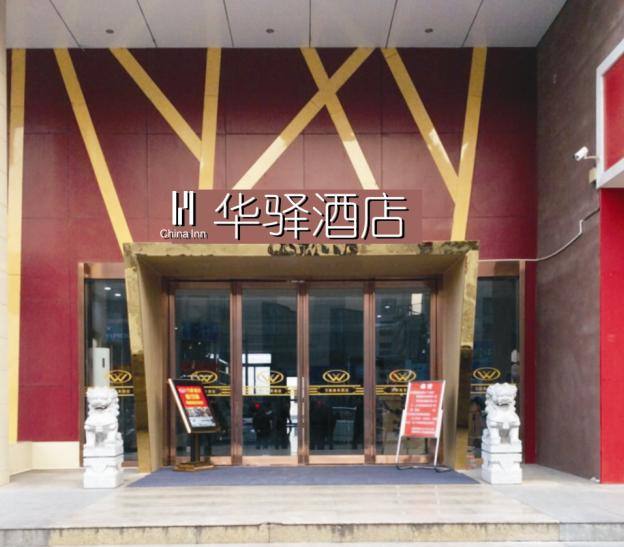 如家联盟-华驿酒店芜湖方特东方神话店