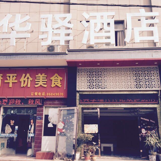 如家联盟-华驿酒店武汉高铁火车站店(内宾)