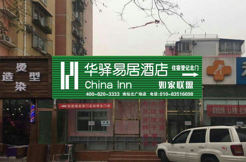 如家联盟-华驿易居北京南站北广场店(内宾)