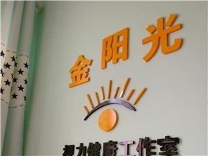 金陽光視力眼鏡店