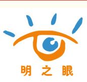 明之眼视力保健