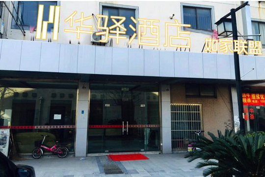 如家联盟-华驿酒店苏州工业园区阳澄湖唯亭店(内宾)