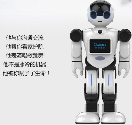 城市漫步机器人