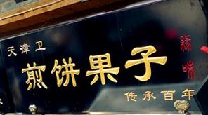 天津煎饼果子