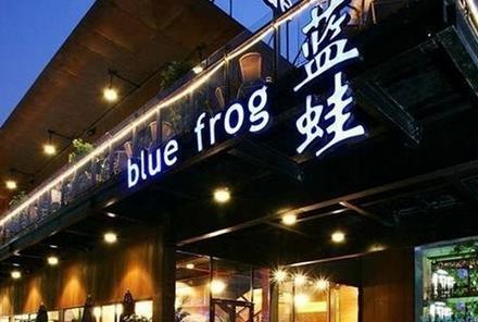 蓝蛙西餐厅