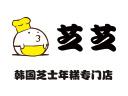 芝芝韩式年糕