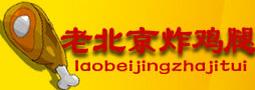 老北京炸鸡腿