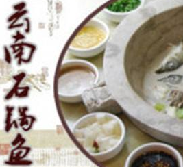 云南石鍋魚