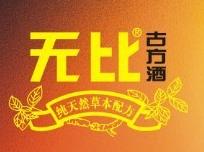 德庆无比养生酒业