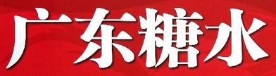 广东糖水店