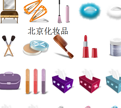 北京化妆品