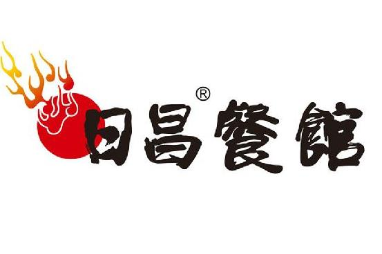 日昌港式茶餐廳