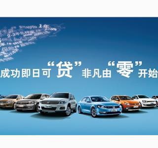 上海车贷公司